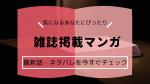嘘つきな初恋~王子様はドSホスト~【21話】最新話のネタバレと感想!兄の夢