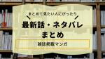 【社内マリッジハニー】最新話ネタバレとあらすじまとめ!
