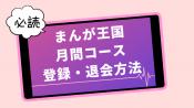 まんが王国月額コース登録と退会の流れ紹介!