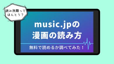 music.jpで漫画が無料で読めるって本当?読み方を調べてみた
