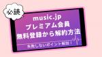 music.jpプレミアム会員無料期間の登録から解約方法!失敗しないポイント